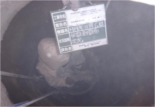 煙突内部飛散剤散布状況