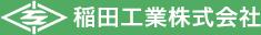 稲田工業株式会社