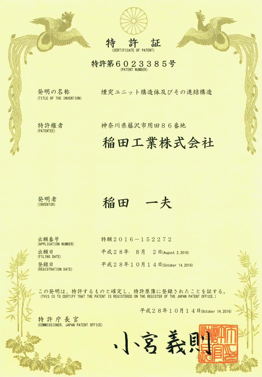 煙突改修工事の特許取得
